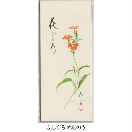 一筆箋 花ごころ(30枚綴り)
