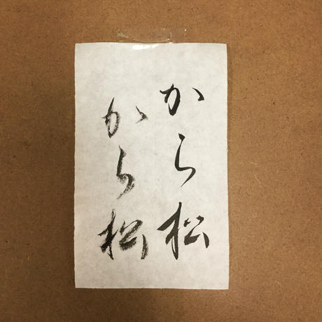 【こきん蔵出し商品】特価 1.75尺×7.5尺 から松 (白)10枚入