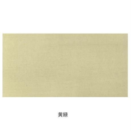 清書用 曼殊院古今集セット