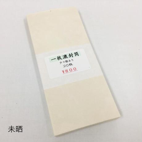【数量限定特価】一枚漉き封筒 20枚入