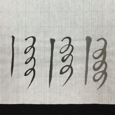 漢字用半紙 初春(100枚入)