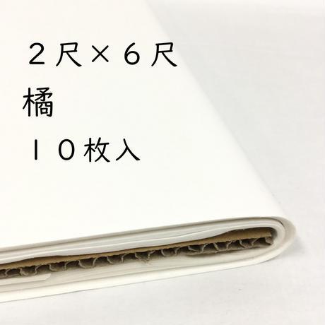 2尺×6尺 橘(白)10枚入