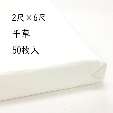 2尺×6尺 千草(白)50枚入