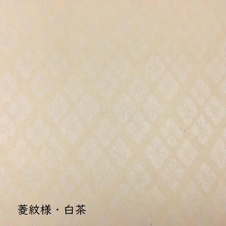 全懐紙 本鳥の子 染からかみ紋様(暖色) 1枚売り