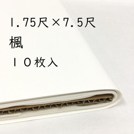1.75尺×7.5尺 楓(白)10枚入