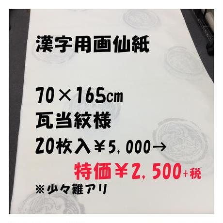 【半額】漢字用画仙紙 70×165㎝ 瓦当紋様 20枚入