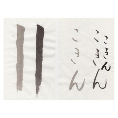 【こきん蔵出し商品】特価 1.75尺×7.5尺 練習用画仙紙(白)約50枚入