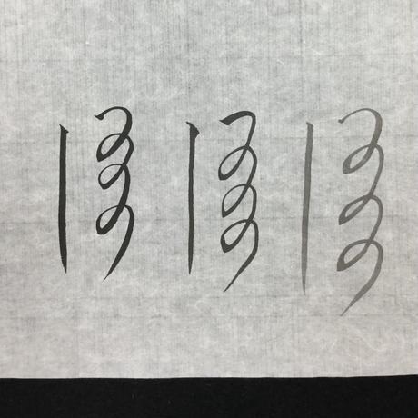 仮名用手漉き半紙 墨華(100枚入)