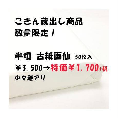 【こきん蔵出し商品】特価 半切 古紙画仙 50枚入 少々難アリ