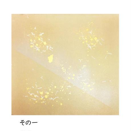 清書用 源氏物語 鈴虫(一)  1枚売り