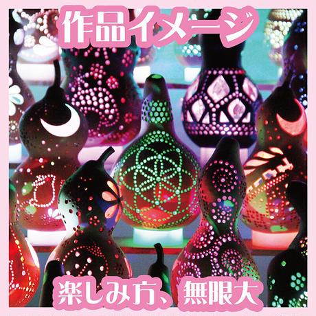 【詰め合わせセット】ひょうたんライトの素材【14】