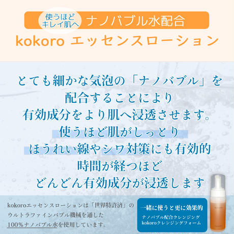 KOKOROエッセンスローション