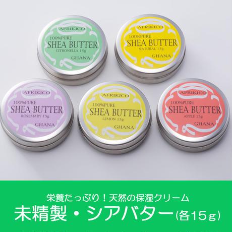 【天然の保湿クリーム】未精製・シアバター15g入り(5タイプ)