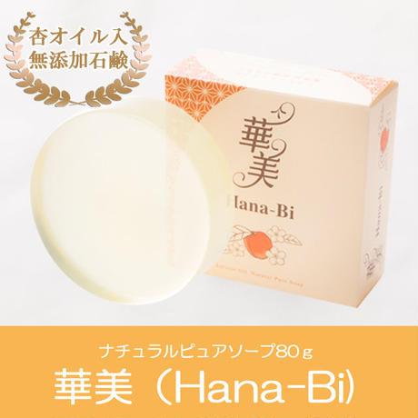 敏感肌に安心な保湿成分たっぷりの低刺激石鹸・ココロ化粧品ナチュラルピュアソープ「華美(80g)」