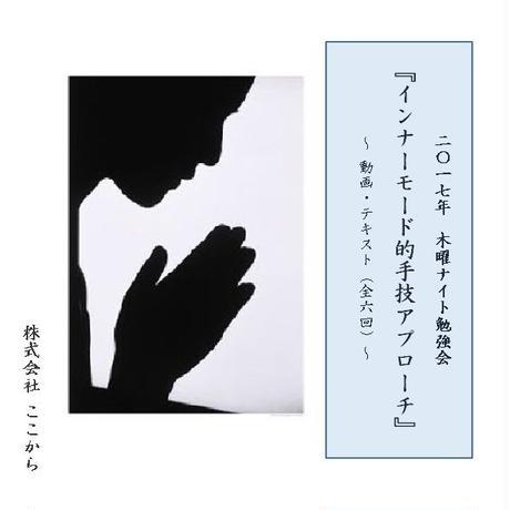 インナーモード的手技アプローチ☆