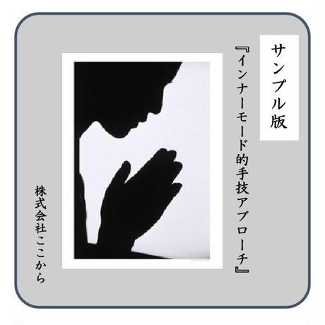 【サンプル版】インナーモード的手技アプローチ