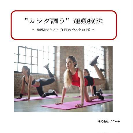カラダ調う運動療法