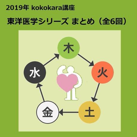 東洋医学シリーズまとめ(全6回)/2019年kokokara講座☆