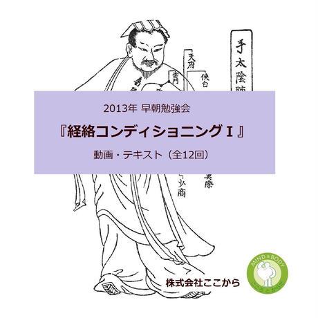 経絡コンディショニングⅠ