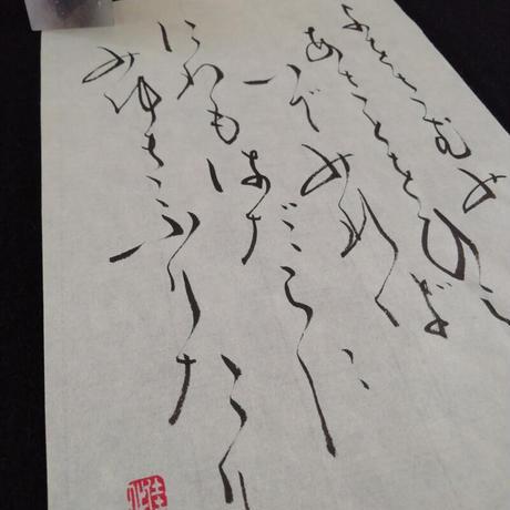 通信レッスン ひらがなで書く万葉集 霜月 レッスン料(通信レッスン)