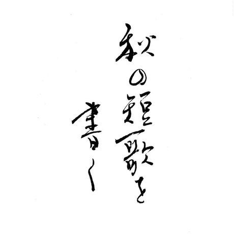 通信レッスン 秋の短歌を書く レッスン料(通常レッスン)