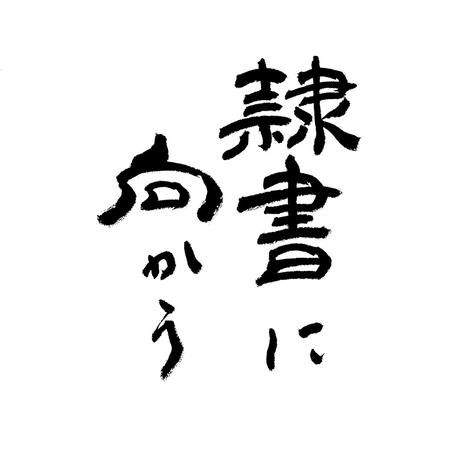 通信レッスン 隷書に向かう「初志」レッスン料(通常レッスン)