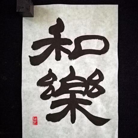 通信レッスン 隷書に向かう「和楽」レッスン料(通常レッスン)
