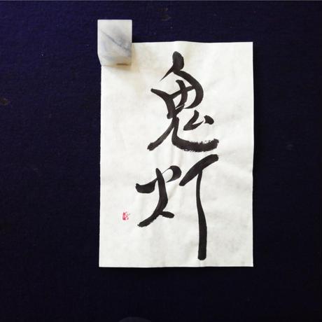 通信レッスン 和名で書く秋の花「鬼灯」 レッスン料(通常レッスン)