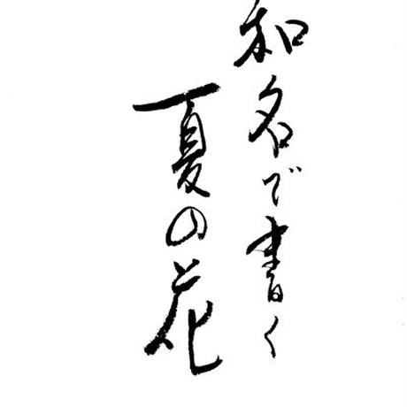 通信レッスン 和名で書く夏の花「芍薬」レッスン料(通常レッスン)