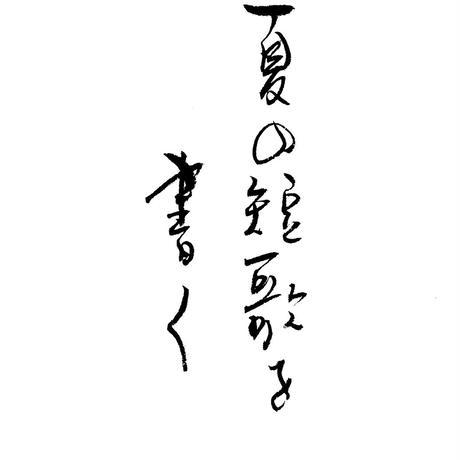 通信レッスン 夏の短歌を書く レッスン料(通常レッスン)