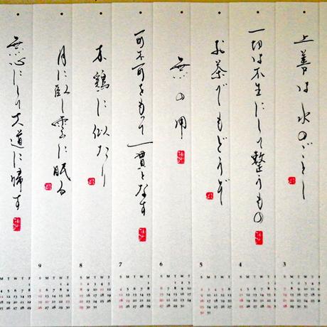 国分佳代 2021年カレンダー