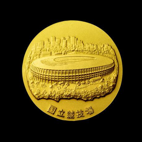 【予約生産】国立競技場記念メダル 純金メダル(大)