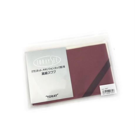 【クラリネット】KGSオリジナル お手入れセット