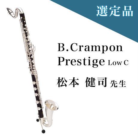 【選定品】Bassクラリネット B.Crampn Prestige LowC
