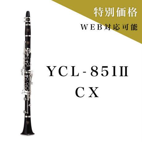 B♭クラリネット YAMAHA YCL-851 【CX】