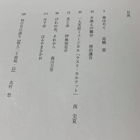クオークの会戯曲集『海風』第22集
