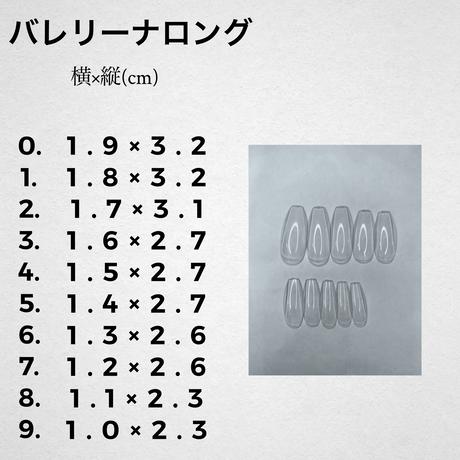 各サイズ確認用チップ(10枚入り)
