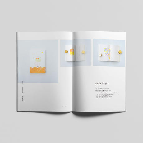 【PDF版】ブックデザインポートフォリオ|2014〜2019