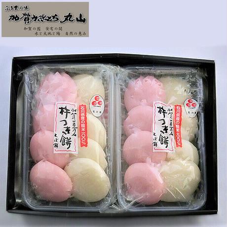 加賀の丸餅【紅白】 2袋(16個入)