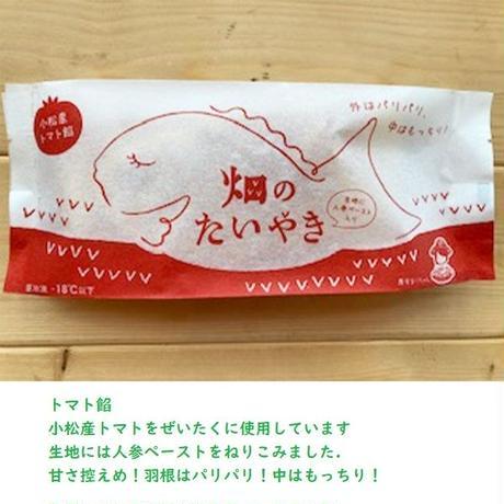 畑のたい焼き5個セット ~トマト餡~