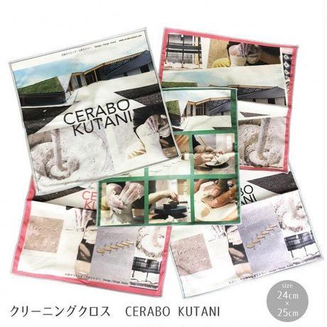 クリーニングクロス(CERABO KUTANI)