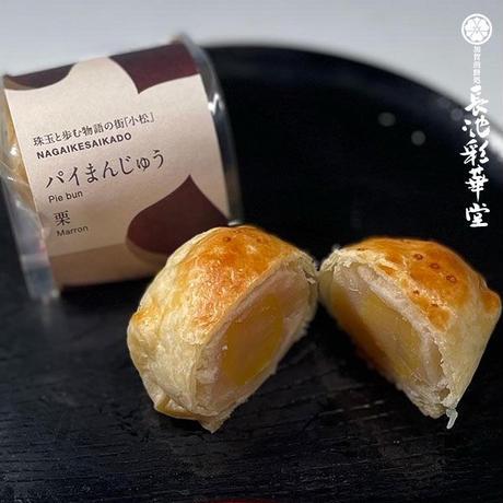 パイまんじゅう(栗・メロン) 6個入り
