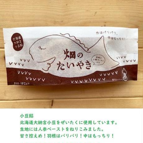 畑のたい焼き5個セット ~小豆餡~