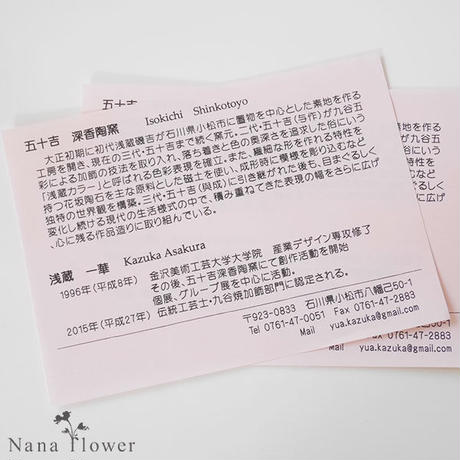 九谷焼にマーブルカーネーション(布花)