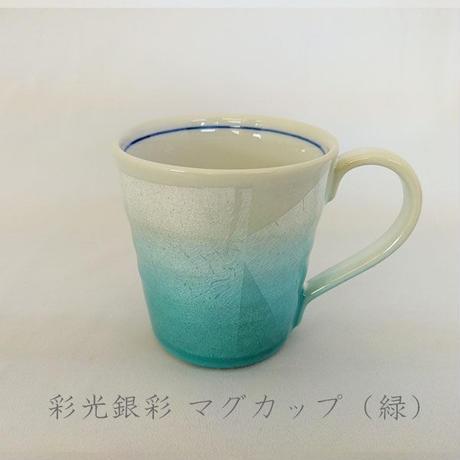 彩光銀彩 マグカップ (緑)