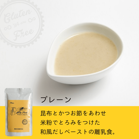 米粉の離乳食 お得な 4点セット