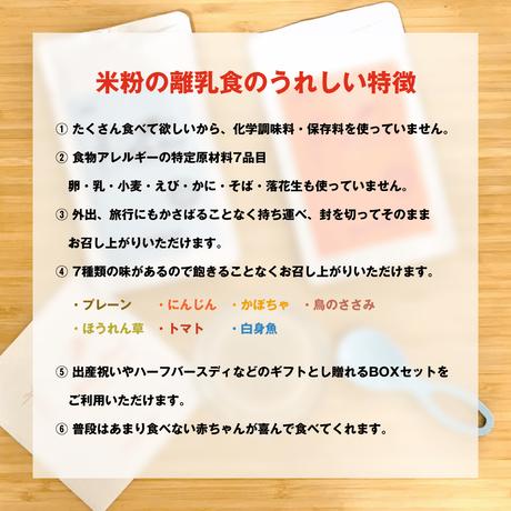 米粉の離乳食 かぼちゃ