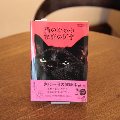 猫のための家庭の医学/野澤 延行