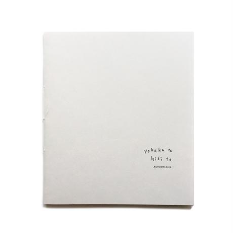 yohaku to hibi to / autumn 2012