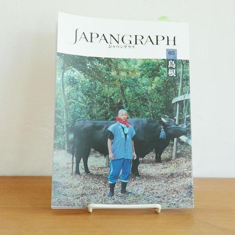 JAPANGRAPH 05/47 島根  暮らしの中にある47の日本